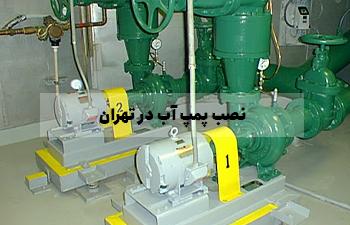 نصب پمپ آب در تهران با قیمت ارزان
