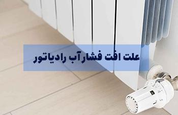 علت افت فشار آب رادیاتور خانه چیست؟