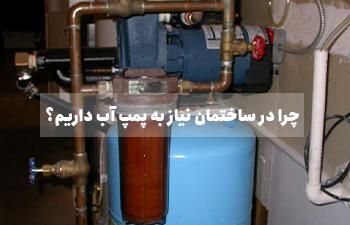 چرا به پمپ آب نیاز داریم در ساختمان